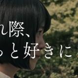『【乃木坂46】アンダー曲『別れ際、もっと好きになる』MV予告編が到着!まさかのインド人登場でワロタwww』の画像