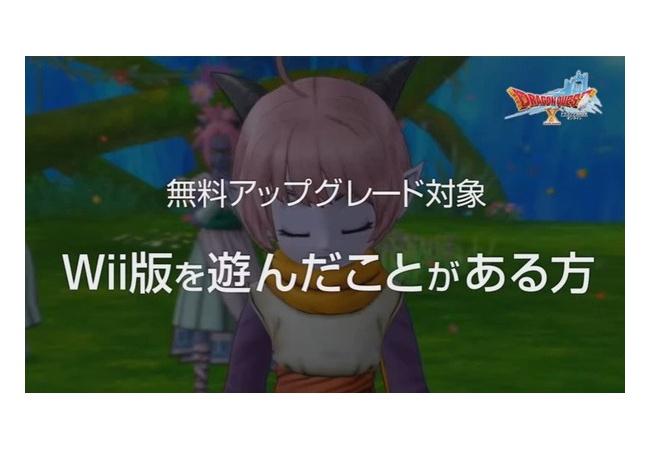 Wii版DQ10プレイ履歴ありでSwitch版DQ10が無料移行
