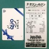 『QUOカードデビュー』の画像