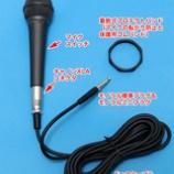 『ダイナミック型 ボーカル マイクロフォン AT-X11を買ったので紹介』の画像