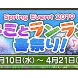『春イベント最終日』の画像