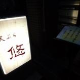 『'2016 Birthday Dinner🎂は天麩羅懐石~【天麩羅家 食心 悠】@兵庫・宝塚』の画像