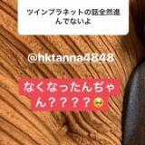 村重杏奈の悩み「ツインプラネットの話全然進んでないよ」に対する指原莉乃の返信www