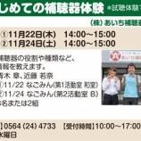 『第20回岩津ゼミ開催。初めての補聴器講座~試聴体験できます~【受付は11/6(火)から】』の画像