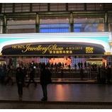 『煌びやか~!『香港インターナショナル・ジュエリー・ショー』』の画像