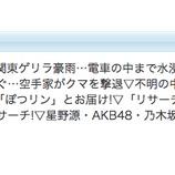 """『【乃木坂46】本日放送 """"Oha!4"""" にて18th『アンダー』MVが解禁される模様!!!』の画像"""