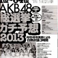 【 週プレ】AKB48選抜総選挙1位~64位ガチ予想2013 アイドルファンマスター