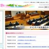 『戸田市議会12月定例会が昨日より始まりました!私は12月5日(火)の午前10時より一般質問に立ちます。』の画像