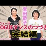 『今年は積極的にYouTube配信!第四弾!』の画像