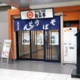 『自笑亭@静岡県浜松市中区砂山町 JR浜松駅』の画像