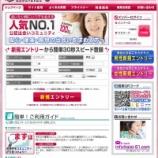 『モバスマ/サクラ出会い系サイト評価』の画像