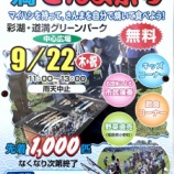 『戸田市道満さんま祭り 9月22日彩湖道満グリーンパークで開催』の画像