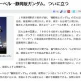 『ガンダム大地に立つ・・・東静岡で(asahi.com)』の画像