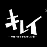 『【乃木坂46】豪華キャスト!生田絵梨花 大人計画舞台『キレイ』スポット映像が公開!!!』の画像