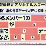 『文春砲!内容が判明!!『欅坂46メンバー1の◯◯が◯◯と銀座で手つなぎデート』!!!!!!!!』の画像