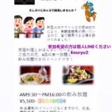 『コラボ企画!6.28宝塚記念イベント開催!その他土曜日の予想も』の画像