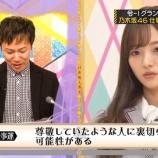 『【乃木坂46】梅澤美波、尊敬していた先輩に裏切られる・・・』の画像