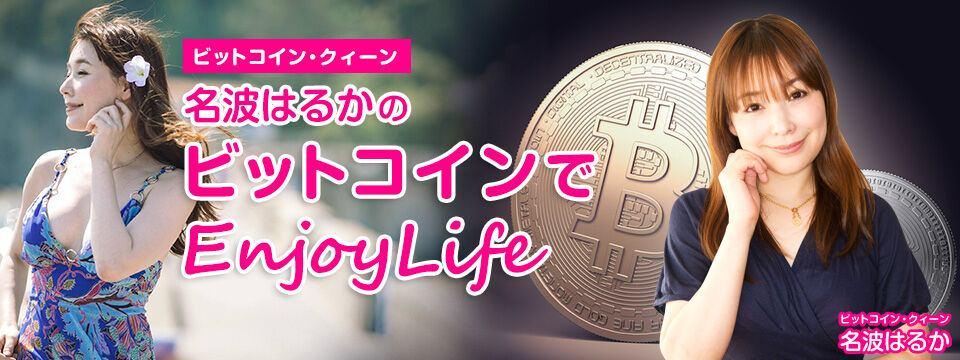 ビットコインクイーン名波はるかのビットコインでEnjoyLife イメージ画像