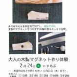 『木製マグネット作り参加者募集中』の画像