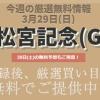【直前大口】速報!高松宮記念 直前大口情報!<2020>