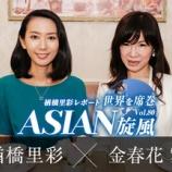 『世界を席巻ASIAN旋風Vol.80「スイーツ激戦区の香港市場へ挑む~株式会社Mon Cher~」(後)』の画像