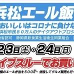 『ドライブスルーで地元飲食店のお弁当をゲット!浜松城公園で第二回浜松エール飯イベントを5月23日、24日に開催』の画像