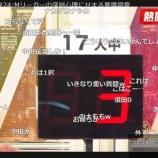 『【乃木坂46】中田花奈、元SKE48須田亜香里に圧勝する・・・』の画像