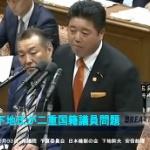 【動画】国会、日本維新の会・下地議員の「蓮舫・二重国籍問題」追及が超鋭い!