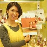 『Holos(ホロス・JREC日本リフレクソロジスト認定機構)に生徒さんの記事が掲載されました☆』の画像