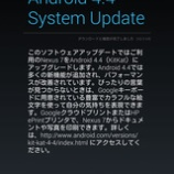 『Nexus 7に、Android 4.4 System Updateが来てたので早速インストールした』の画像