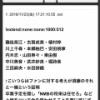 須藤凜々花「優しい子たちに迷惑かけてる死にたい」