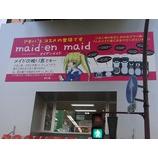 『(東京)アキバの萌え パート3』の画像
