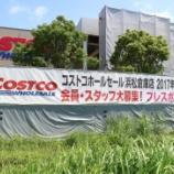 『コストコ浜松のオープンは9月1日(金)!併設のガソリンスタンドは8月5日(土)より営業開始!そんなコストコの会員の入会受付がフレスポ内仮事務所にて6月17日(土)から開始!』の画像