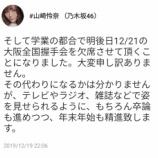 『【乃木坂46】『学業の都合で明後日の握手会を欠席させて頂くことになりました。大変申し訳ありません・・・』』の画像