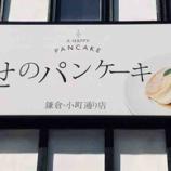 『幸せのパンケーキ』の画像