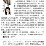 『産経新聞連載「秋の乾燥対策」タイアップ講演会』の画像