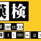 『漢検模試 LAST』の画像