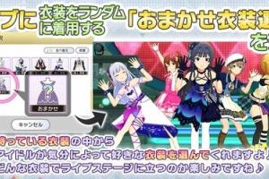 【ミリシタ】シアターデイズVer 1.4.701が配信!「おまかせ衣装選択」が実装!+他