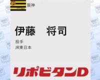 【阪神】2巡目はJR東日本の伊藤将司投手!!