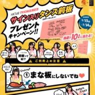 【HKT48】タンスのゲンのサイトがすごい【CM】 アイドルファンマスター