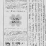 『東海愛知新聞連載53回【新!補聴器サポートプログラムAHAケア】』の画像