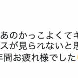 『【元乃木坂46】柏幸奈、生駒卒業についてコメント『もうライブであのかっこよくてキラキラしたパフォーマンスが見られないと思うと卒業寂しいな・・・』』の画像