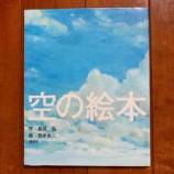 『ズバリのタイトルに偽りなし│【絵本】240『空の絵本』』の画像