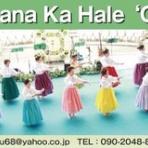 Pumehana ka hale ʻO Kaoru