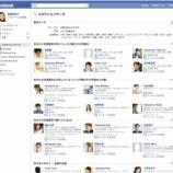 『Facebookとリクルートで就活学生の「つながり」支援 これで実名主義が普及する?【湯川】』の画像