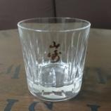 『【YAMAZAKI】 グラス 漢字仕様12』の画像