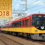 『「京阪電車2018カレンダー」を発売します』の画像
