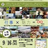 『9月16日(木)、宮津で地域経済活性化の話をします』の画像