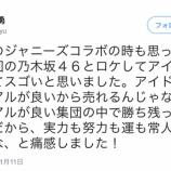 『【乃木坂46】テレ東ディレクターが感動のメッセージ『アイドルって改めてスゴいと思いました・・・』』の画像