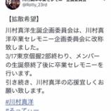 『【乃木坂46】本日 個握2部終わり『川村真洋卒業セレモニー』の開催が決定!!!』の画像